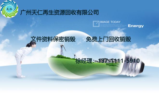广州天仁再生资源有限公司