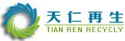 广州天仁再生资源回收有限公司