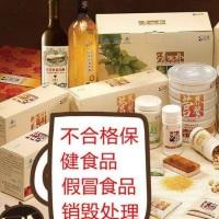 广州过期食品产品销毁