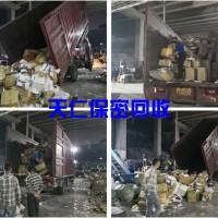 广州专业从事单据回收销毁
