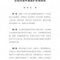 广州天仁再生资源回收有限公司 企业内部环境保护管理制度